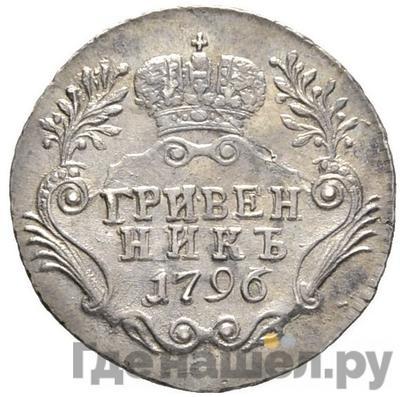 Реверс Гривенник 1796 года СПБ