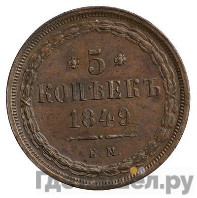 Аверс 5 копеек 1849 года ЕМ