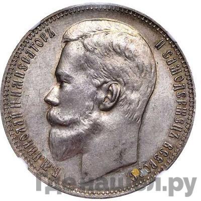 Аверс 1 рубль 1900 года ФЗ
