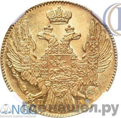 Реверс 5 рублей 1837 года СПБ ПД