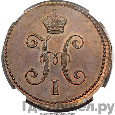 Реверс 3 копейки 1844 года ЕМ
