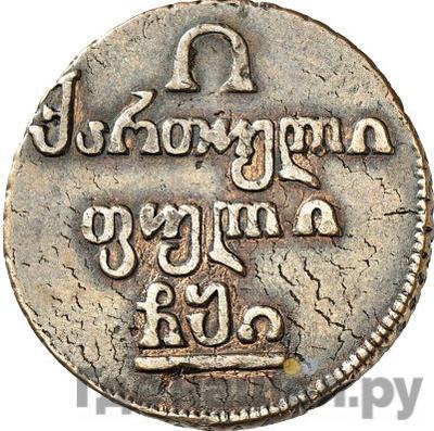 Реверс Полубисти 1810 года Для Грузии