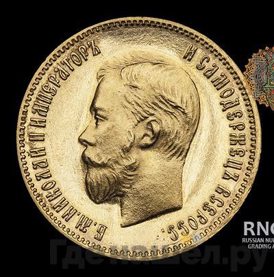 Аверс 10 рублей 1906 года АР