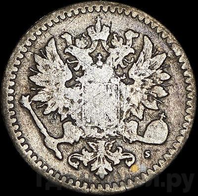 50 пенни 1869 года S Для Финляндии