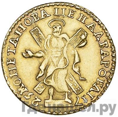 Реверс 2 рубля 1725 года
