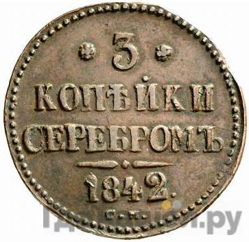 Аверс 3 копейки 1842 года СМ