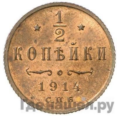 Аверс 1/2 копейки 1914 года СПБ