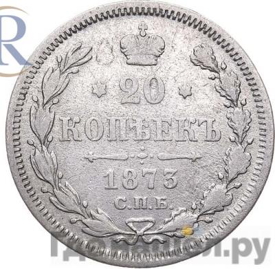 Аверс 20 копеек 1873 года СПБ НI