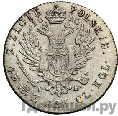 Реверс 2 злотых 1820 года IВ Для Польши