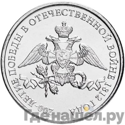 Аверс 2 рубля 2012 года ММД . Реверс: 200-летия победы России в Отечественной войне