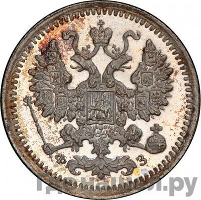 Реверс 5 копеек 1901 года СПБ ФЗ