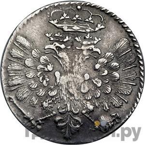 Реверс Гривенник 1704 года М  Большая корона, орел больше
