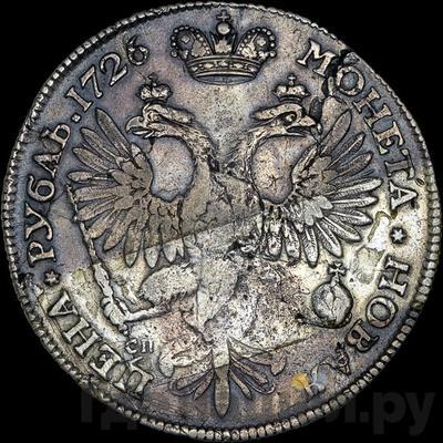 Реверс 1 рубль 1726 года СПБ Петербургский тип, портрет вправо
