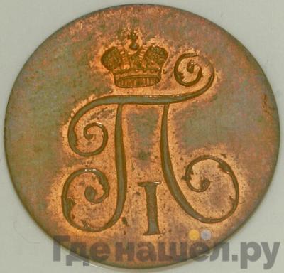 Реверс Деньга 1797 года КМ