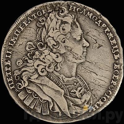 Аверс 1 рубль 1727 года  Московский тип