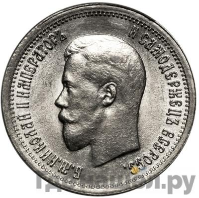 Аверс 25 копеек 1895 года