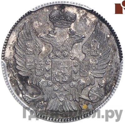Реверс 20 копеек 1836 года СПБ НГ
