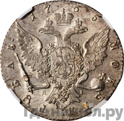 Реверс 1 рубль 1765 года СПБ TI ЯI