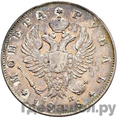 Аверс 1 рубль 1818 года СПБ СП