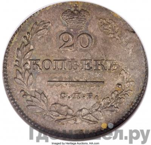 Аверс 20 копеек 1827 года СПБ НГ