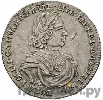 Аверс Полтина 1718 года L  Бюст уже L на лапе, короны на головах орла большие