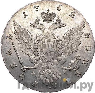Реверс 1 рубль 1762 года ММД ДМ Петра 3
