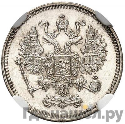 Реверс 10 копеек 1861 года СПБ