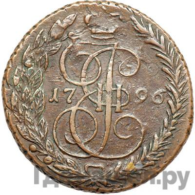 Аверс 5 копеек 1796 года ЕМ