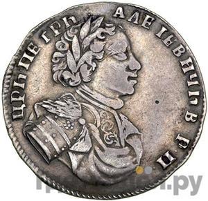 Аверс Полуполтинник 1710 года