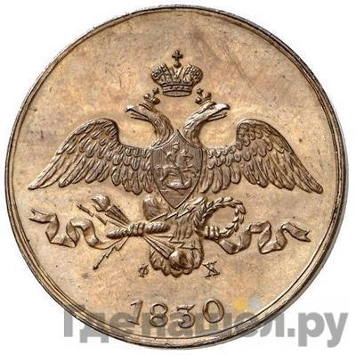 Реверс 2 копейки 1830 года ЕМ ФХ Крылья вниз