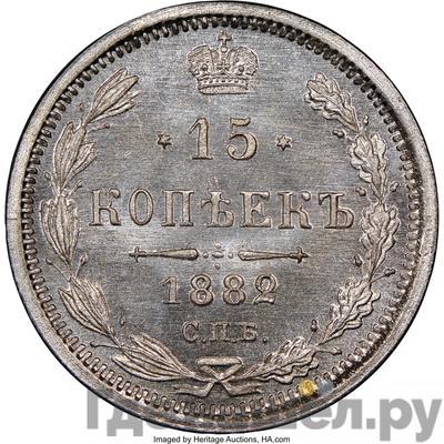 15 копеек 1882 года СПБ НФ