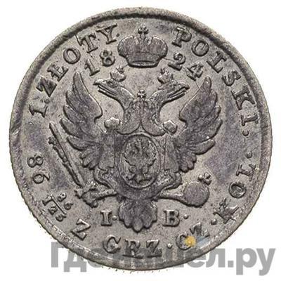 Реверс 1 злотый 1824 года IВ Для Польши