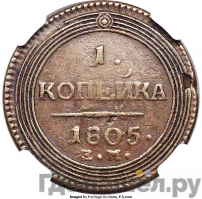 Реверс 1 копейка 1805 года ЕМ Кольцевая