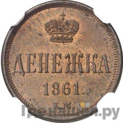 Денежка 1861 года ЕМ