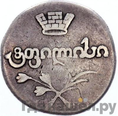 Аверс Двойной абаз 1806 года АТ Для Грузии