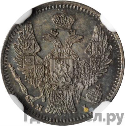 Реверс 5 копеек 1848 года СПБ НI