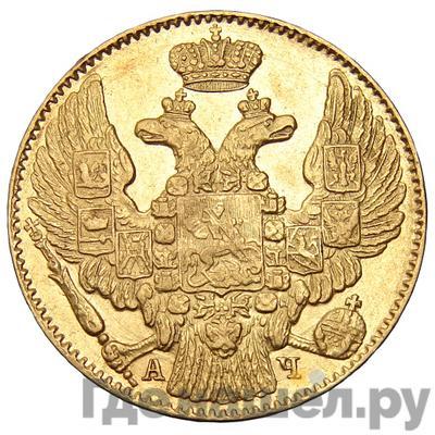 Реверс 5 рублей 1843 года СПБ АЧ