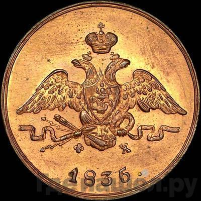 Реверс 1 копейка 1835 года ЕМ ФХ