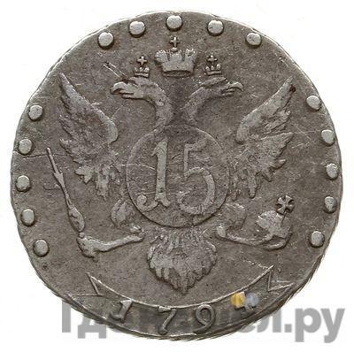Реверс 15 копеек 1794 года СПБ