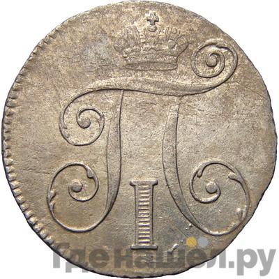 Реверс 10 копеек 1799 года СМ МБ