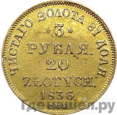 Аверс 3 рубля - 20 злотых 1836 года СПБ ПД Русско-Польские