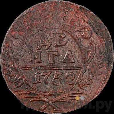 Аверс Денга 1752 года