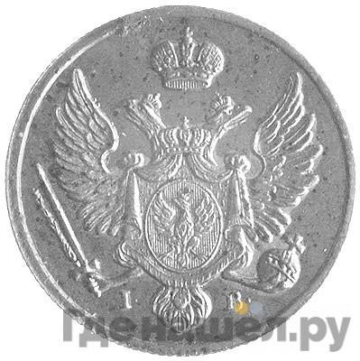 3 гроша 1820 года IВ Для Польши   Новодел