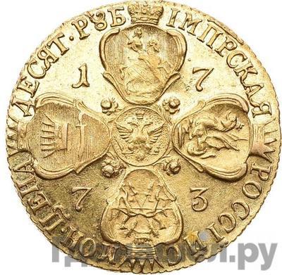 Реверс 10 рублей 1773 года СПБ