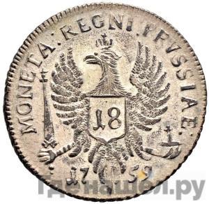 Реверс 18 грошей 1759 года  Для Пруссии ELISAB. RUSS
