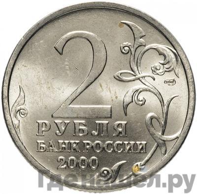 Реверс 2 рубля 2000 года СПМД . Реверс: Сталинград