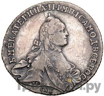 Аверс Полтина 1765 года СПБ ЯI