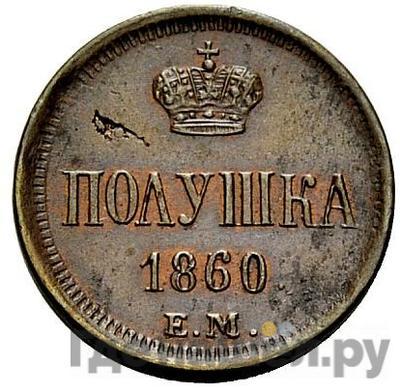 Полушка 1860 года ЕМ