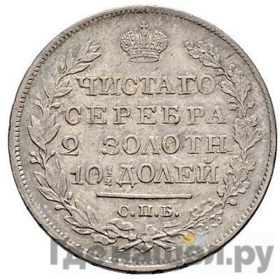 Полтина 1821 года СПБ ПД   Корона узкая