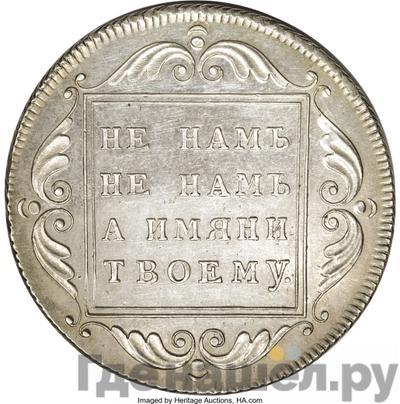 Аверс 1 рубль 1796 года БМ Банковский